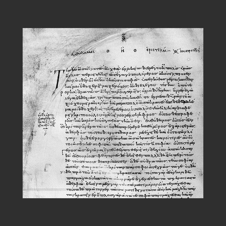 Платон. Евтидем. 895 г.