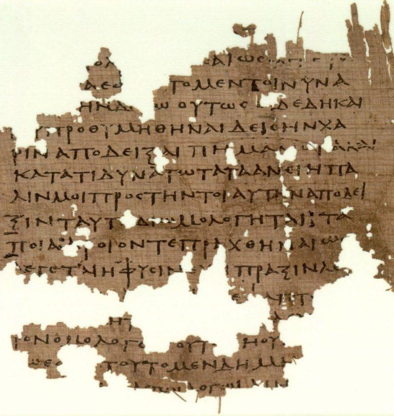 Платон. Государство. III в. н.э.