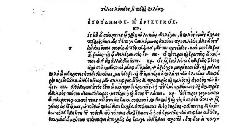 Платон. Начало диалога «Евтидем». 1513 г.