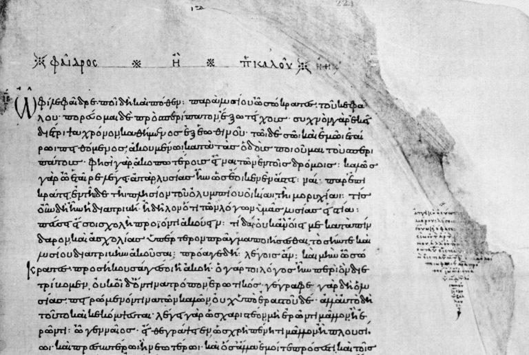 Платон. Начало диалога «Федр». 895 г.