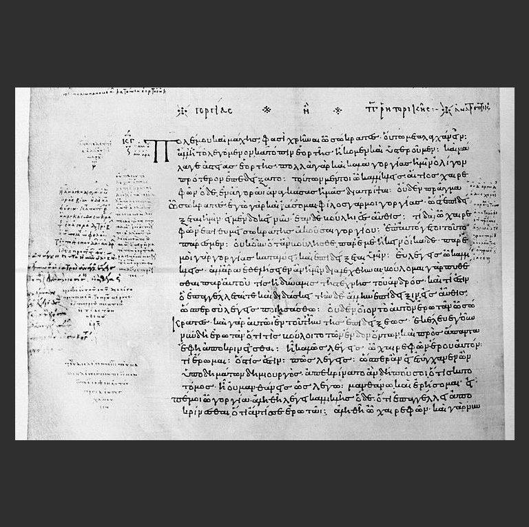 Платон. Начало диалога «Горгий». 895 г.