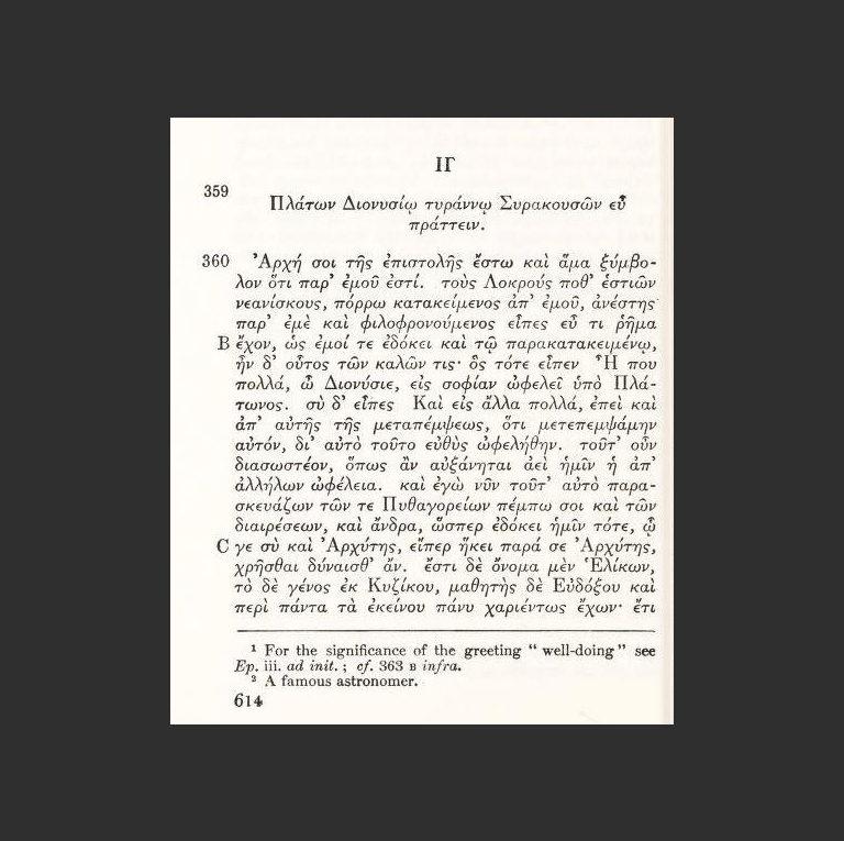 Платон. Тринадцатое письмо. 1914 г.