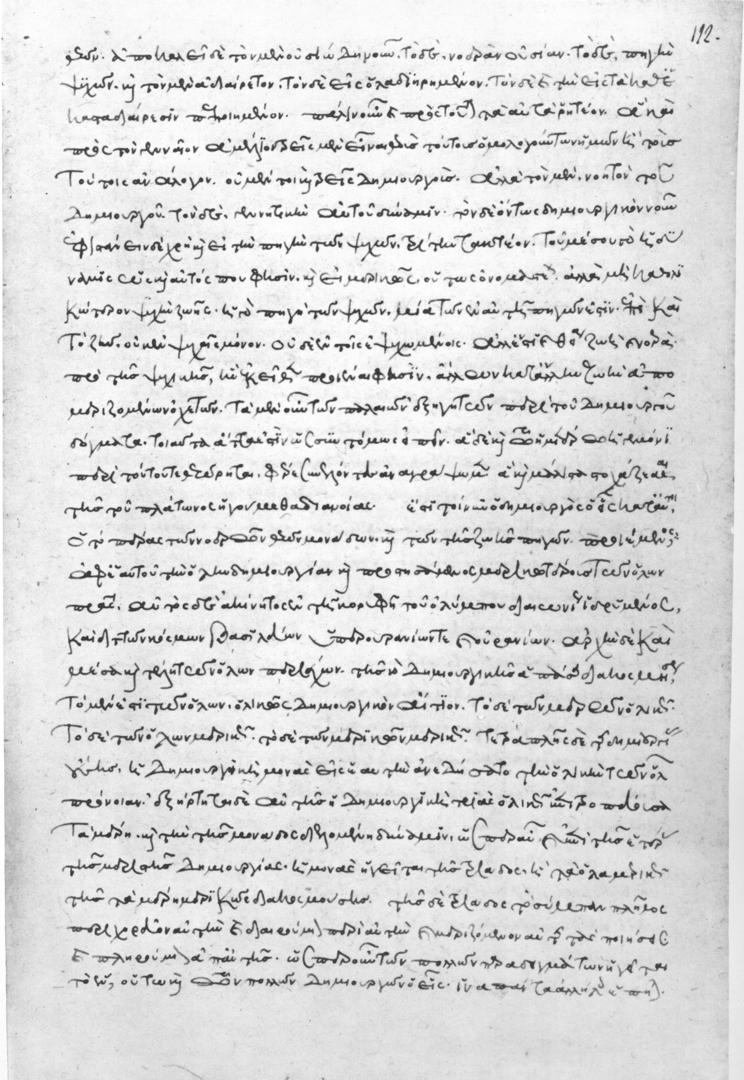 Прокл. Комментарий к «Тимею». 1314