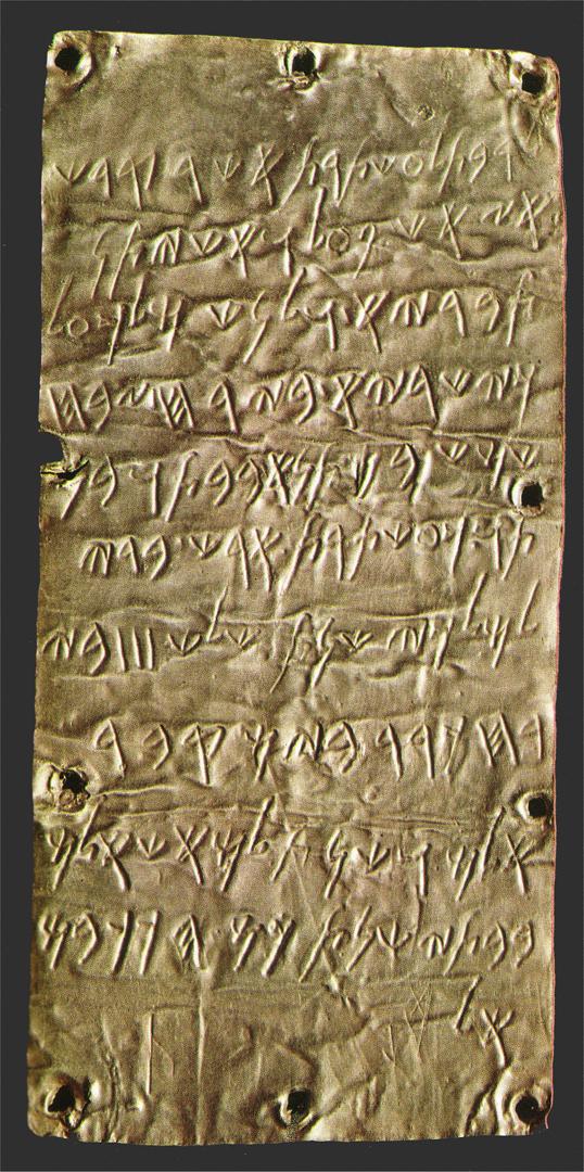 Пуническое консонантное письмо на золотых Скрижалях из Пирги, Италия. V в. до н.э.