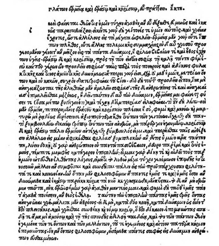 Шестое письмо Платона. 1513 г.