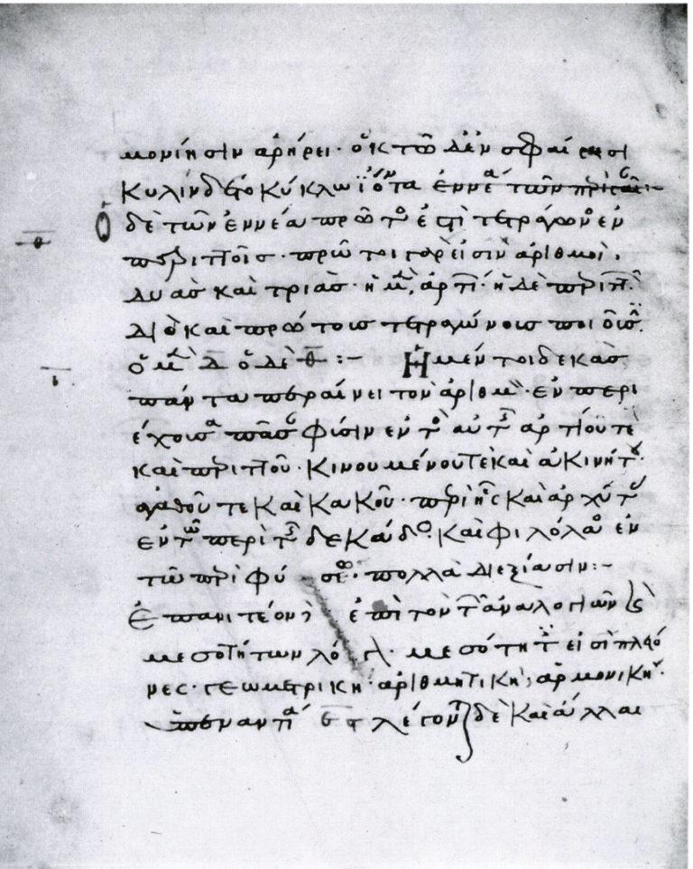 Теон Смирнский. Изложение математических учений, полезных для изучения Платона. XII в.