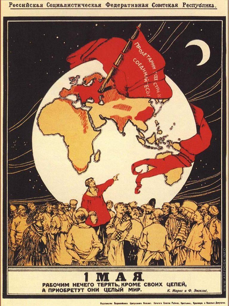 «1 мая». 1919