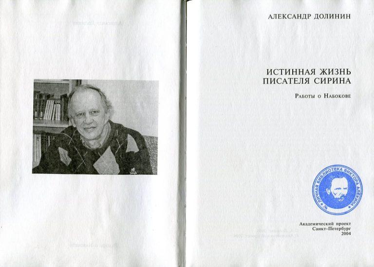 А. А. Долинин. Истинная жизнь писателя Сирина. Работы о Набокове. Спб.: Академический проект, 2004