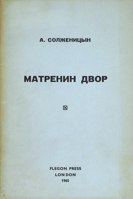 А. И. Солженицын. Матрёнин двор. Лондон: Флегон Пресс, 1965