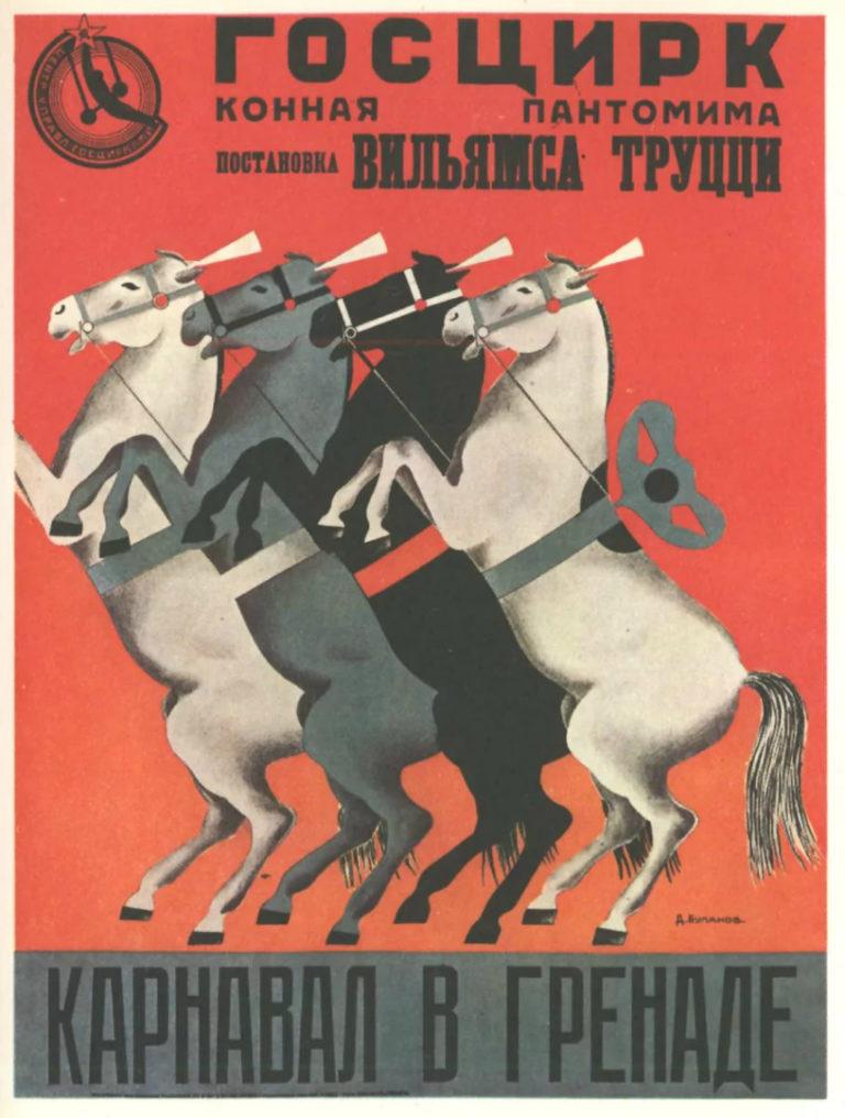 Афиша Госцирка. 1920