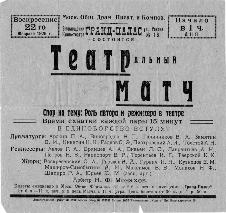 Афиша «Театрального матча» с участием Е.И. Замятина. 1925