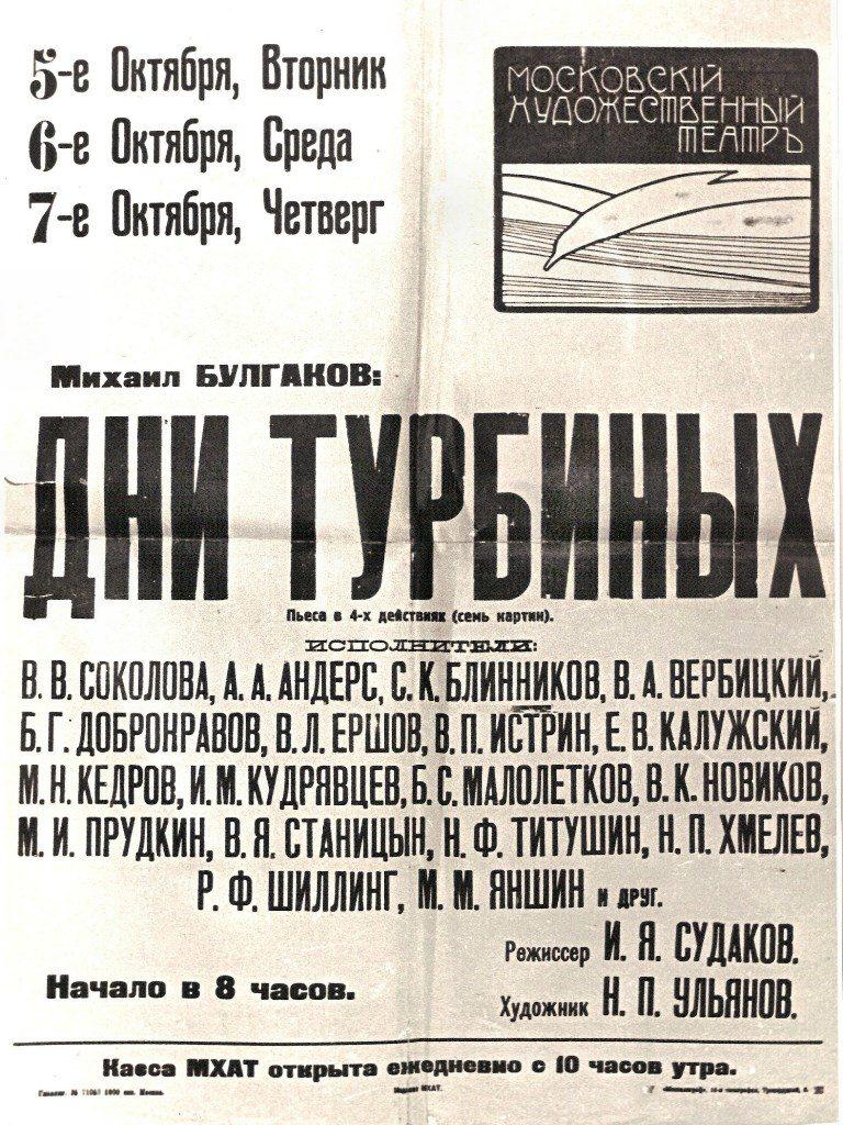 Афиша спектакля «Дни Турбиных». 1926