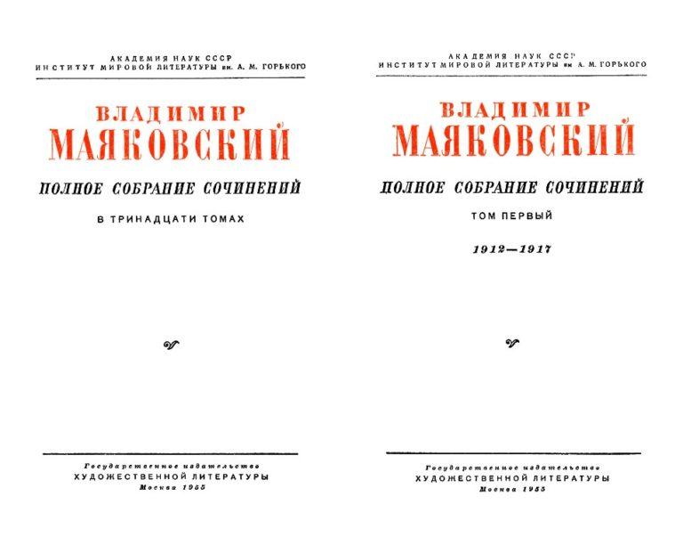 Академическое полное собрание сочинений В.В.Маяковского. 1955
