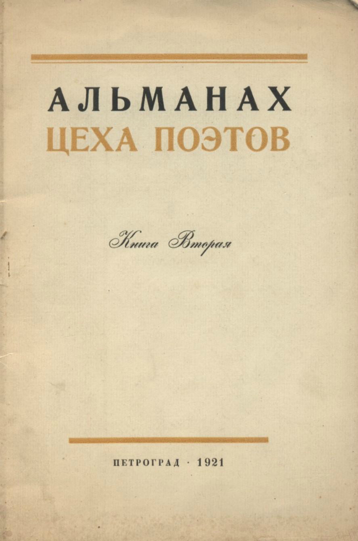Альманах «Цеха поэтов». 1921