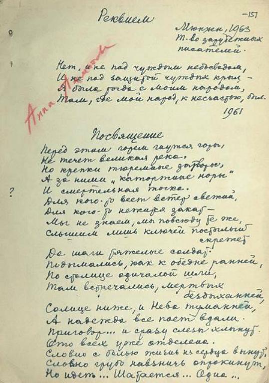 Автограф А. Ахматовой на списке цикла «Реквием»