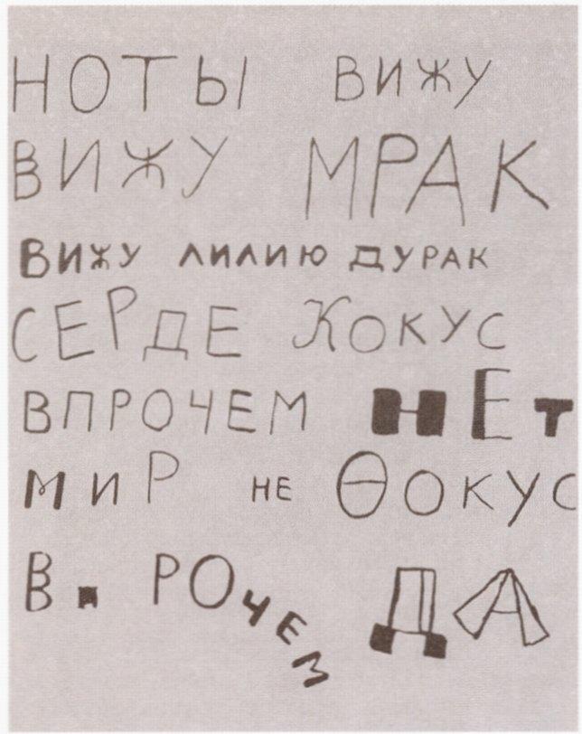 Автограф стихотворения Даниила Хармса. 1930-е