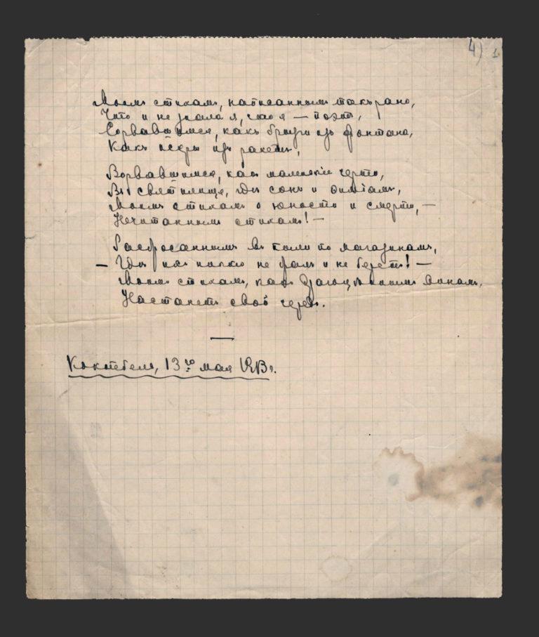Автограф стихотворения М. Цветаевой «Моим стихам, написанным так рано…». 1913