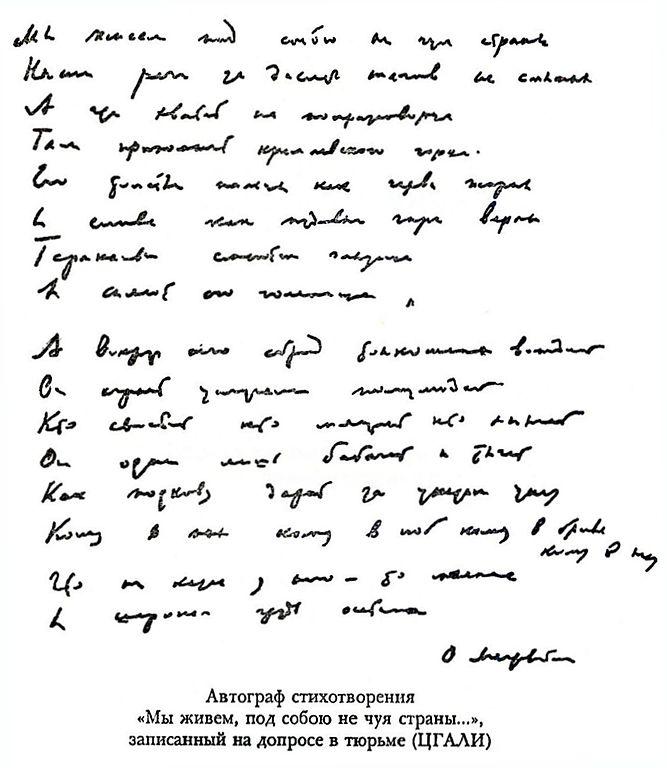 Автограф стихотворения О. Э. Мандельштама «Мы живем, под собою не чуя страны…»