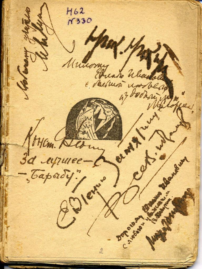 Автографы-дарственные надписи Е.И. Замятину от «Серапионовых братьев». 1922