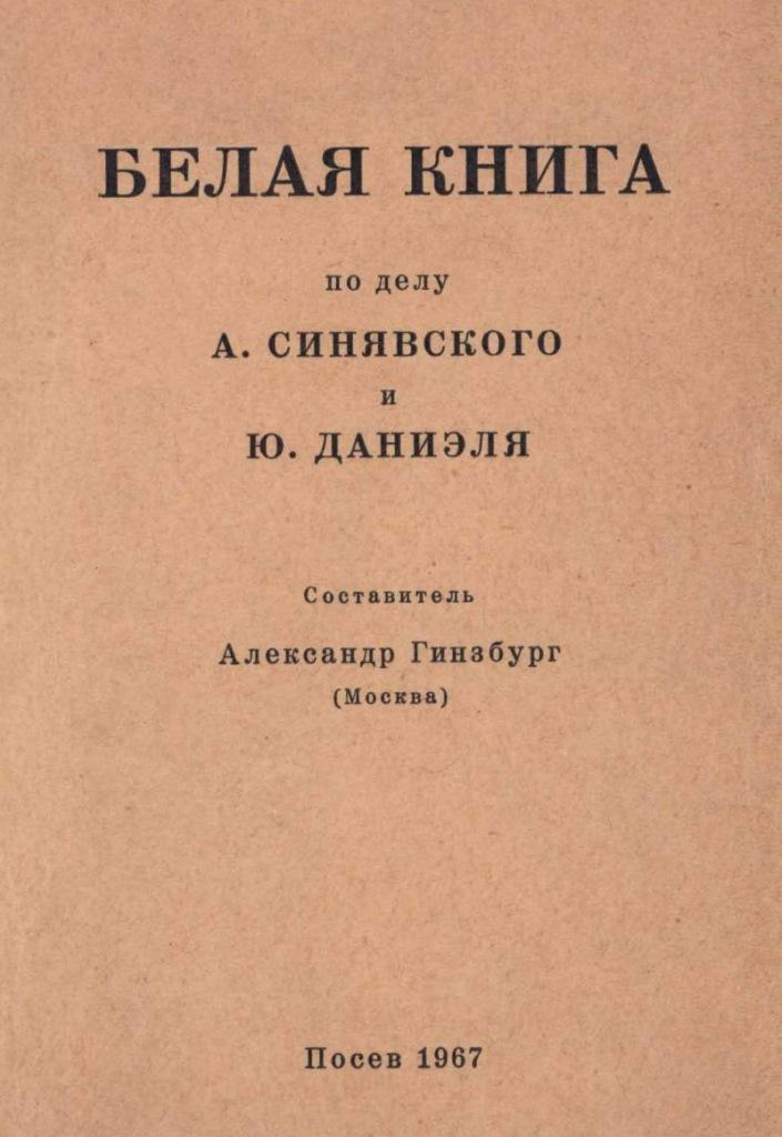 «Белая книга по делу Синявского и Даниэля». 1967