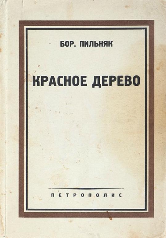 Берлинское издание повести Б.А. Пильняка «Красное дерево». 1929