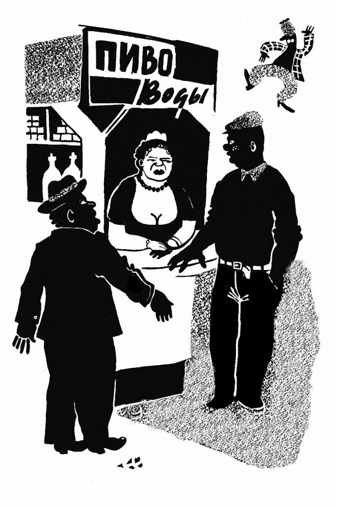 Берлиоз и Бездомный. Иллюстрация к роману «Мастер и Маргарита». 2009
