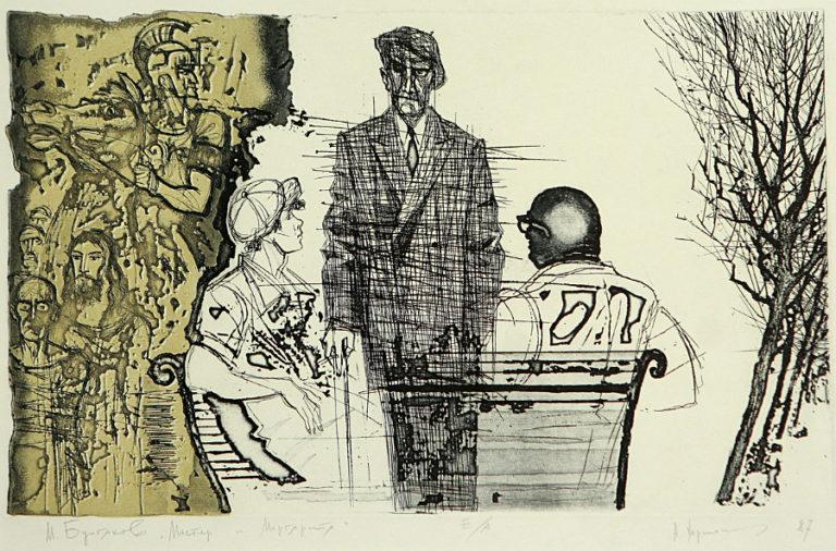 Бездомный, Воланд и Берлиоз. Иллюстрация к роману «Мастер и Маргарита». 1987