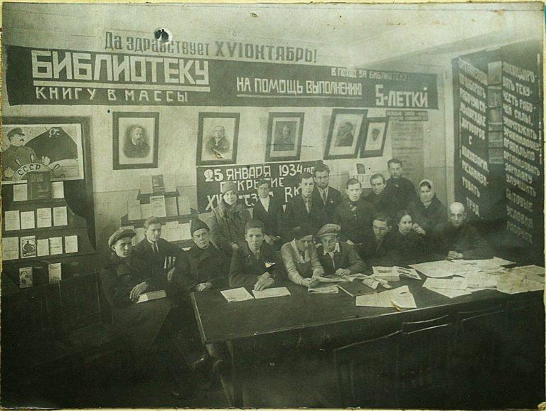 Библиотечный актив. 1934