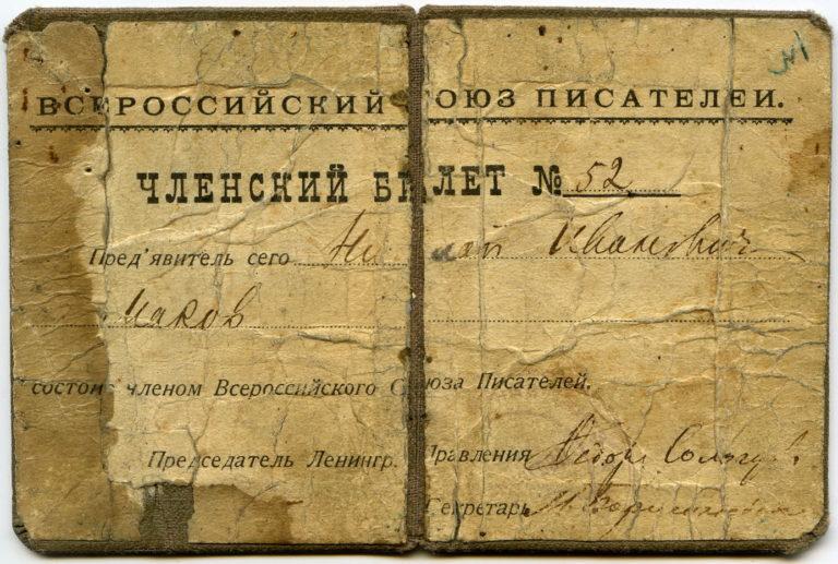 Билет члена Всероссийского союза писателей, упразднённого в 1932 г.