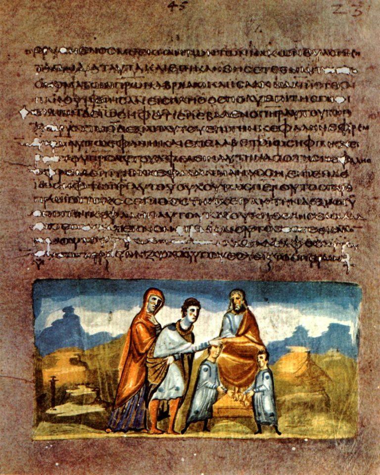 Благословение Ефрема и Манассии. 1-я пол. VI в.