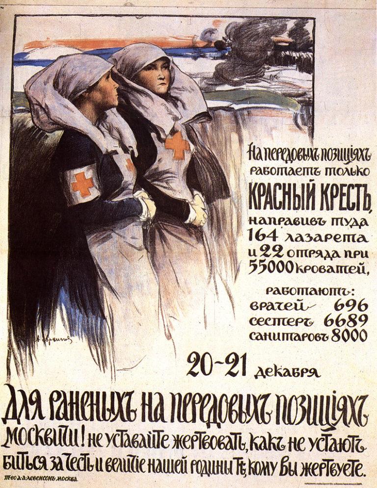 Благотворительный плакат времен Первой Мировой войны