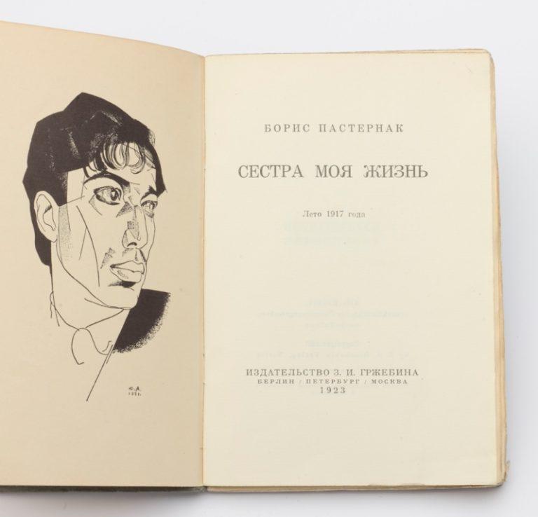 Борис Пастернак. Сестра моя – жизнь. Издание 1923 г.