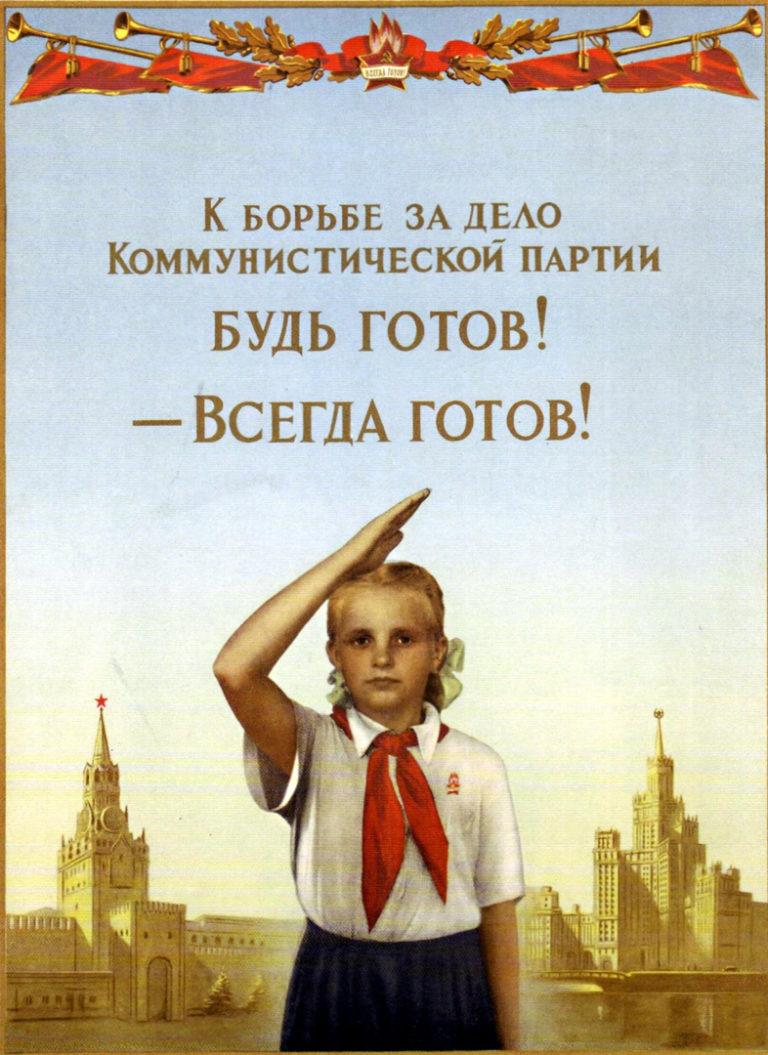 «К борьбе за дело Коммунистической партии будь готов! – Всегда готов!» 1955