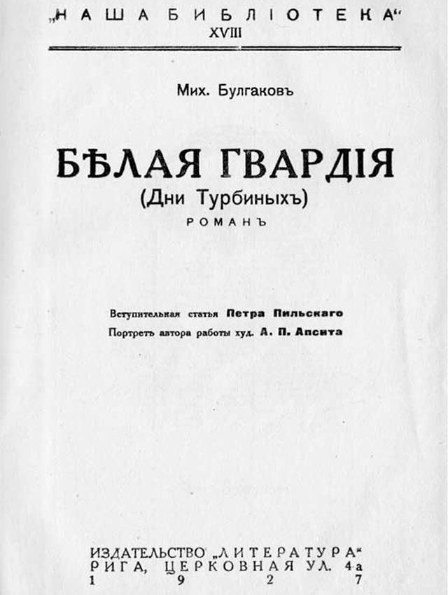 Булгаков М. А. Белая гвардия (Дни Турбиных). Рига: Литература, 1927
