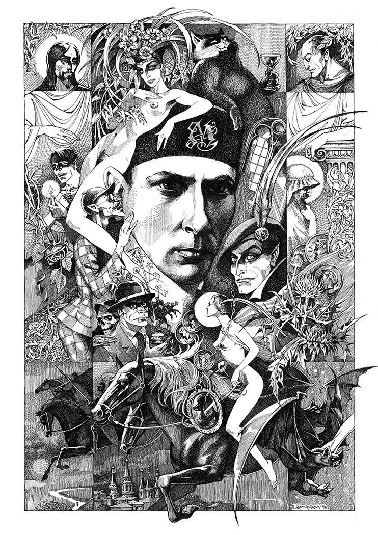 Булгаков и его герои. Иллюстрация к роману «Мастер и Маргарита». 1996