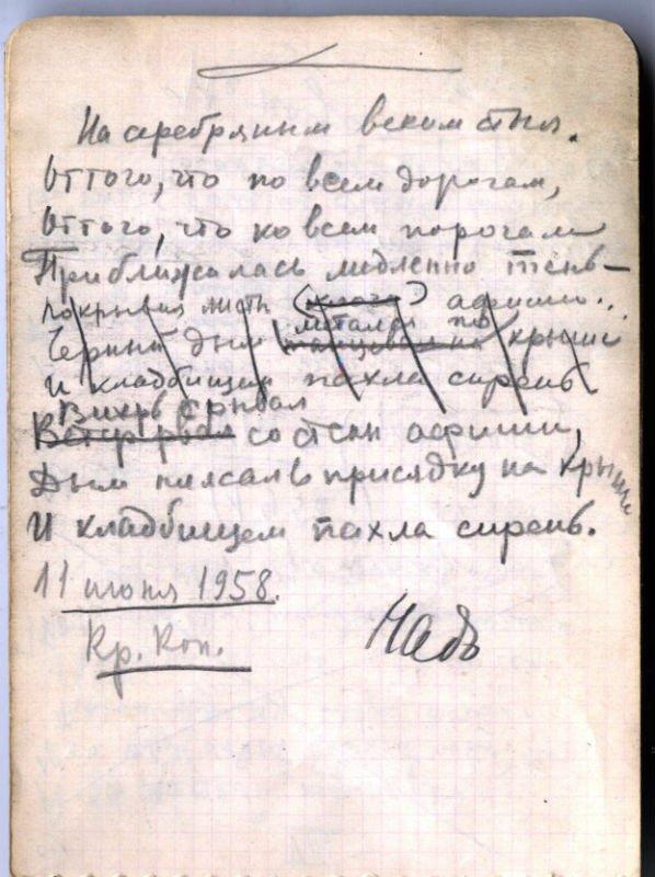 Черновая рукопись «Поэмы без героя». 1958