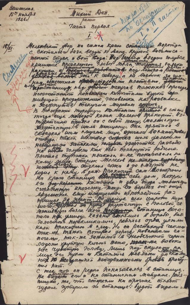 Черновая рукопись первой книги романа «Тихий Дон» (факсимиле)