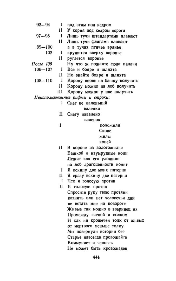Черновые варианты стихотворения «Император»
