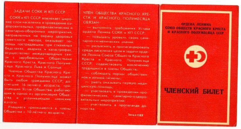 Членский билет Союза обществ Красного Креста и Красного Полумесяца