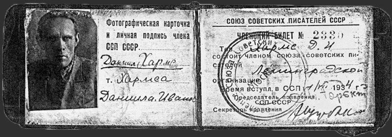 Членский билет Союза советских писателей, принадлежавший Даниилу Хармсу
