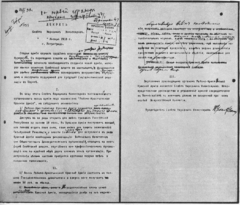 Декрет Совнаркома РСФСР об организации Рабоче-крестьянской красной армии. 1918