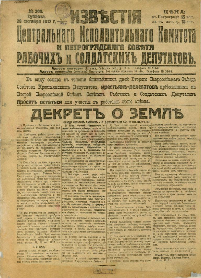 Декрет о земле, опубликованный в газете «Известия». 1917