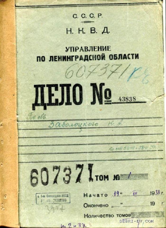 Дело по обвинению Н.А. Заболоцкого по статьям 58-10 и 58-11 УК. 1938