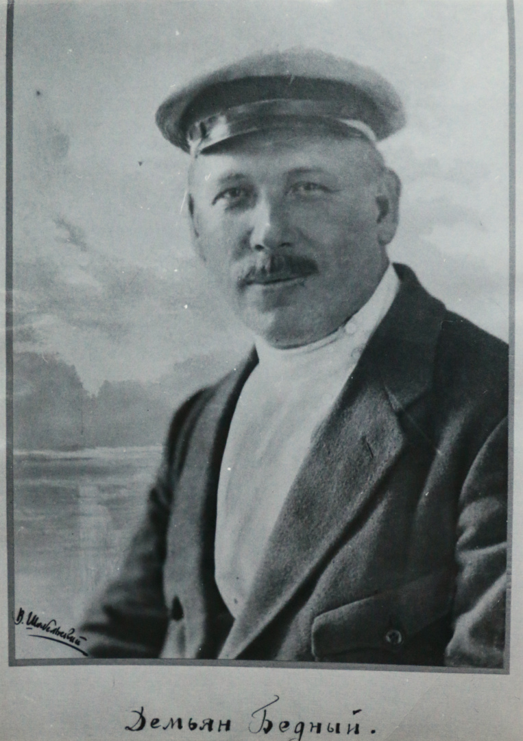 Демьян Бедный (Ефим Алексеевич Придворов, 1883—1945)