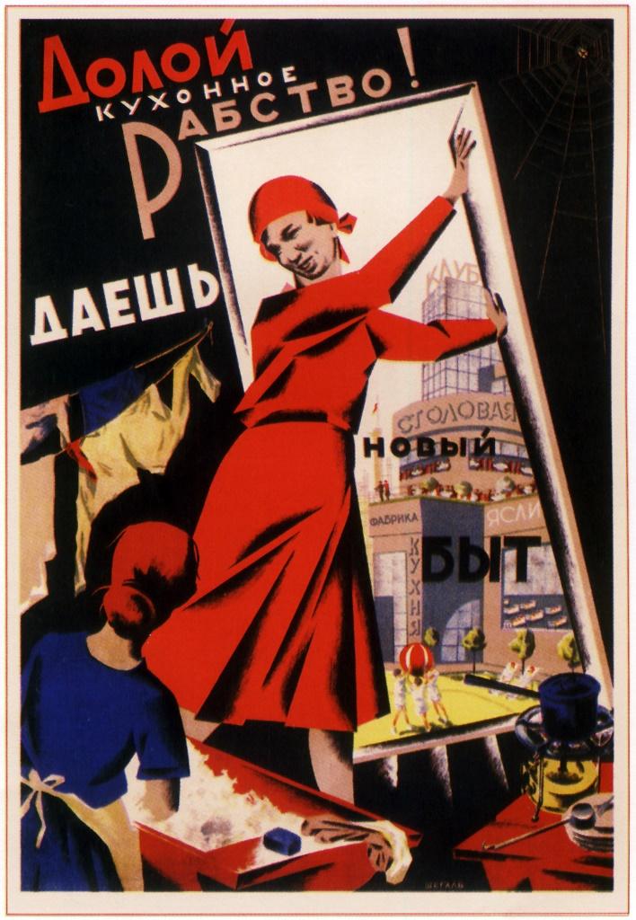 Долой кухонное рабство. 1931