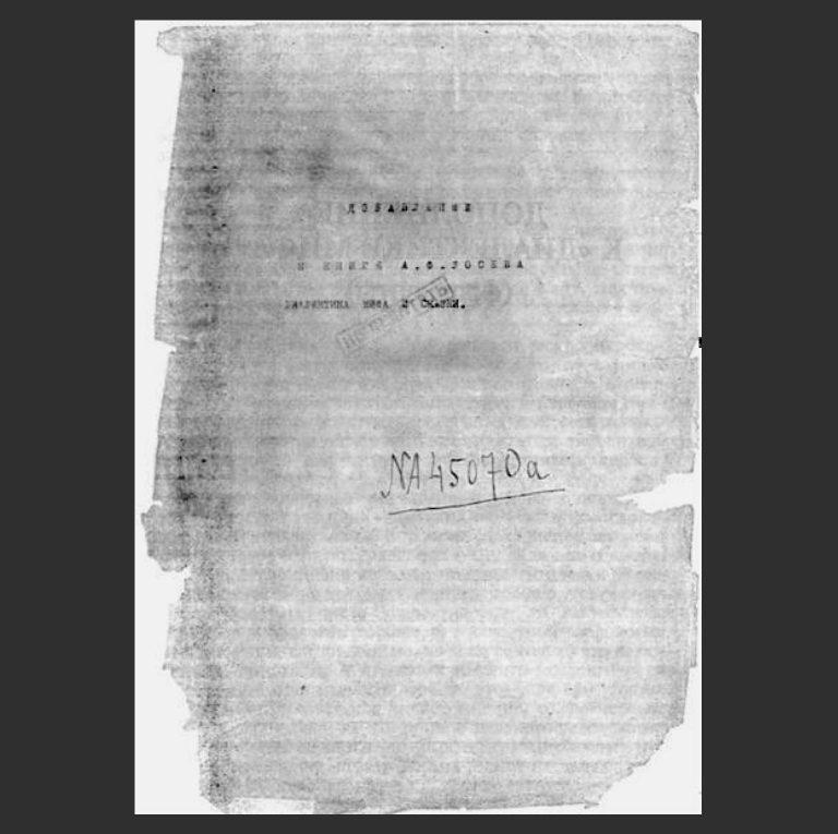 Дополнения к книге А.Ф. Лосева «Диалектика мифа» со штампом Главлита, запрещающим печать. 1930