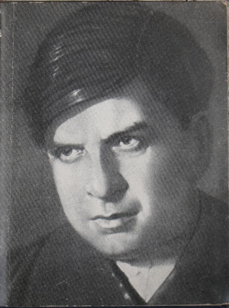 Эдуард Георгиевич Багрицкий (Дзюбин, 1895–1934). 1927