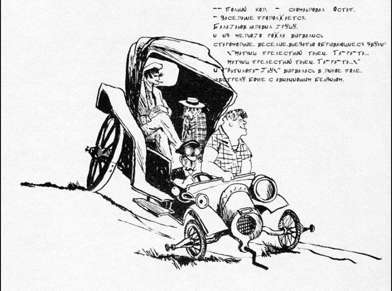 Экипаж «Антилопы». Иллюстрация к роману «Золотой теленок»
