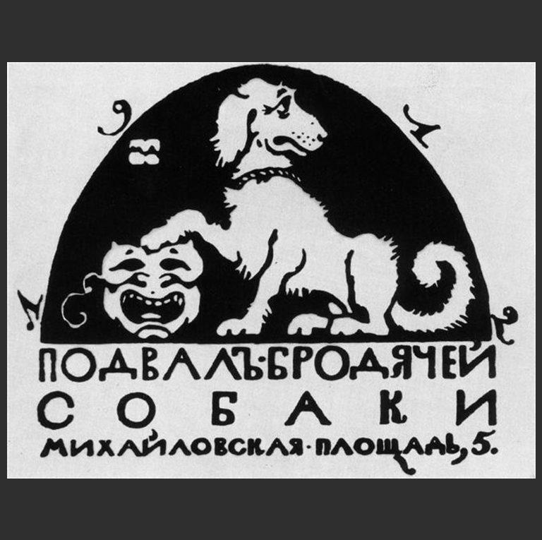 Эмблема кабаре «Бродячая собака», где 19 декабря 1912 года впервые была оглашена программа акмеизма. 1912