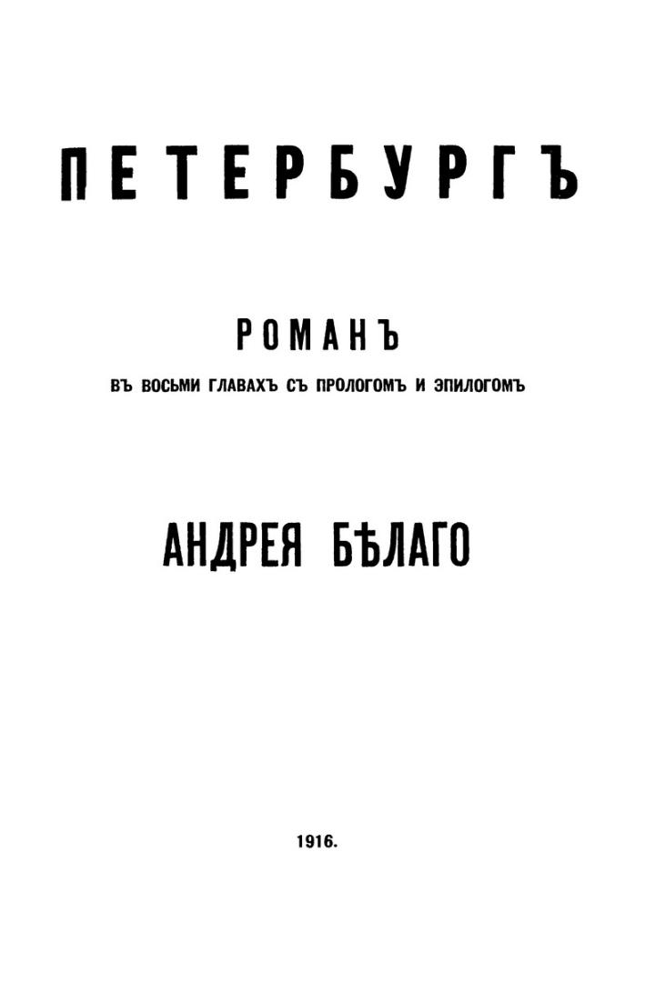 Факсимильное воспроизведение первой книжной публикации романа Андрея Белого «Петербург». 1916